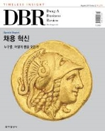 DBR No.279 동아 비즈니스 리뷰 (2019.08-2)   Dong-A Business Review August 2019 Issue 2