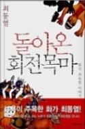 돌아온 회전목마 - 미국과 아시아, 유럽에서 활동하는 화가 최동열의 자전적 에세이 초판1쇄
