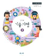 중학교 기술가정 2 교과서 비상/2015개정/새책수준