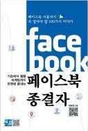 페이스북 종결자 - 기초에서 활용 마케팅까지 한권에 끝내는 꼭 알아야할 100가지 이야기 1판1쇄