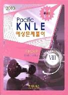 기본간호학  (Pacific KNLE 예상문제풀이 8)  (ISBN : 9788981303056)