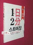 1일 2분 스트레칭 //72-1