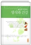 황성주 박사의 생식과 건강 - 생식을 통한 식이요법으로 건강을 지키는 비결을 소개하고 있는 건강서적 초판 10쇄