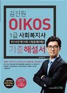2019 OIKOS 1급 사회복지사 2018년 제16회 시험문제(B형) 기출해설서