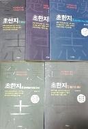 초한지(장윤철)1~5 전5권 세트