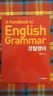 경찰영어 (A Handbook to English Grammar)