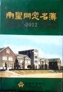 2012 남성고등학교 명부 #