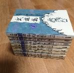 소설 무유지 1 ~8(전8권세트)/1992년초판본/실사진첨부/97
