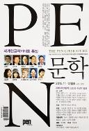 PEN 문학 2015년 11,12월호 통권 128호