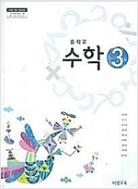중학교 수학 3 교과서 (비상교육-김원경)