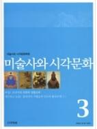 미술사와 시각문화 (2004년 제3호)