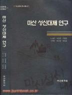 마산문화 연구총서1 마산 성신대제 연구 (484-7)