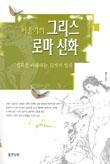이윤기의 그리스 로마 신화. 1 (역사/상품설명참조/2)