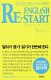 English Re-Start Basic : 잉글리시 리스타트 베이직편 - 영어 한 달만 다시 해봐!