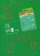 비상교육 평가문제집 고등 국어 (상) (박영민) / 2015 개정 교육과정