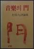 음악의 문(박용구평론집) 저자증정초판(1981:저자→金聖哉)