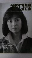 샘이 깊은 물(1989년 4월호:통권 제54호) 초판(1989년)