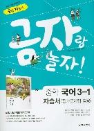 금성 자습서 중학 국어3-1 (류수열) (금자랑 놀자) 평가문제집 겸용 / 2015 개정 교육과정