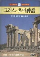 그리스 로마 神話 - 1985년