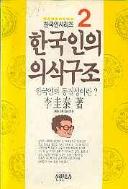 한국인의 의식구조 2 한국인의 동질성이란?
