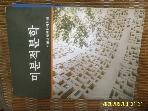 보성각 / 미분적분학 / 수학교재편찬위원회 편저 -사진.상세란참조