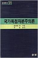 국가독점자본주의론(세계총서 21)