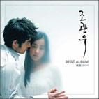 BEST ALBUM `BLUE SNOW` - 조관우 베스트 [하드커버 없음] 새것같은 개봉