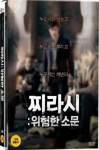 찌라시: 위험한 소문 [15년 10월 CJ E&M 한국영화 프로모션] [1disc]