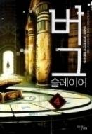 버그 슬레이어1-7(완결)-신승현-