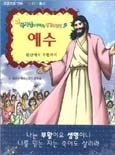 목사님이 들려주는 성경위인전 1~9전권