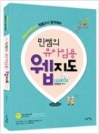 민쌤의 유아임용 웹지도 - 공립유치원교사 임용고시 합격대비