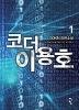 코더이용호 1-9 완결/작은책 장편소설