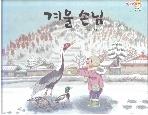 겨울 손님 (더불어 함께, 04 - 겨울)   (ISBN : 9788974996123)