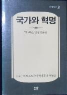 국가와 혁명(논장신서 3) /사진의 제품  ☞ 서고위치:K0 3  *[구매하시면 품절로 표기 됩니다]