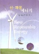 신.재생 에너지 (2014년 구미서관 발행)