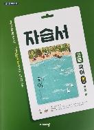 비상 고등학교 국어 상 자습서 박영민 15개정