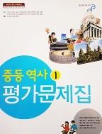 중등 역사 1 평가문제집 (조한욱 외/ 2013년)