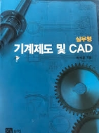 실무형 기계제도 및 CAD