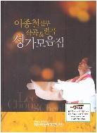 이종철 신부 작곡 & 편곡 성가모음집 (한국천주교 성음악토착화연구원, 2014년) [양장]