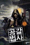 공갈법사 1-5 (완결) ☆북앤스토리☆