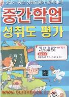 (새책) 2013년판 초등학교 모범 중간학업 성취도 평가 6-2 초등문제집 (94-1)