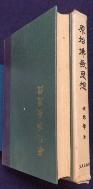 원시불교사상 (原始佛敎思想) [내려쓰기]  / 사진의 제품  / 상현서림  ☞ 서고위치:MM 5 *[구매하시면 품절로 표기됩니다]