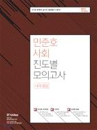 민준호 사회 진도별 모의고사