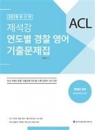 2018 ACL 제석강 연도별 경찰 영어 기출문제집 (18년4월)#