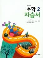 교학사 자습서 중학교 수학2 (고호경) / 2015 개정 교육과정