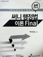 2014 공무원 써니 행정법 이론 Final -박준철