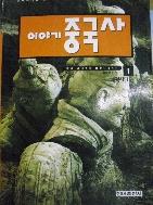 이야기 중국사 1 (2000년 개정판10쇄)