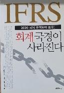 IFRS 회계 국경이 사라진다 - 2009 회계 대혁명이 온다 초판 5쇄