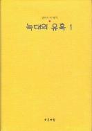 늑대의 유혹 세트 (전2권) - 귀여니 이야기 (2003년 2판) [양장]