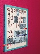 영화에 대하여 알고싶은 두세가지것들 //50-4